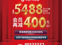 5488元/㎡起买乐信·凤凰郡观湖高层,会员再减400元/㎡