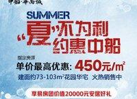 中船·华尚城 易房团会员购指定房源享最高单价450元/㎡优惠!