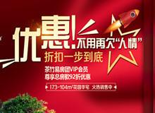 中船·华尚城 易房团会员尊享总房款92折优惠!