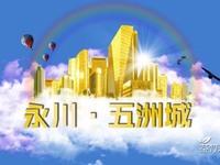 五洲城二期40平米,7米层高、可以隔两层,投资门槛低,总价40-60万