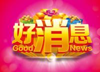 最新消息!永川区2020年春季网上房交会延长一个月