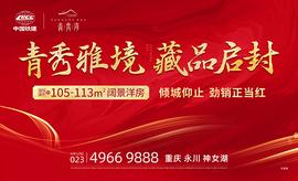 中国铁建·青秀湾